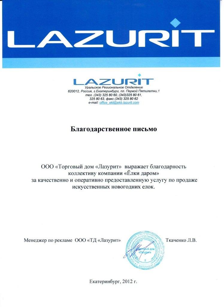 Благодарственное письмо Лазурит